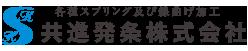愛知県名古屋市バネ製造・各種スプリング・丸棒曲げ加工の製造の共進発条株式会社