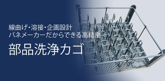 曲げ加工、溶接、企画設計。バネメーカーだからできる部品洗浄カゴ