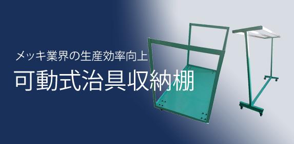 メッキ業界の生産効率の向上可動式治具収納棚