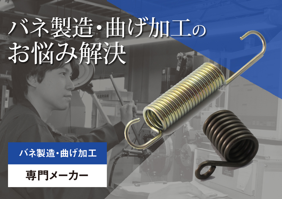 専門メーカーがバネ・スプリングの製造・曲げ加工のお悩み解決