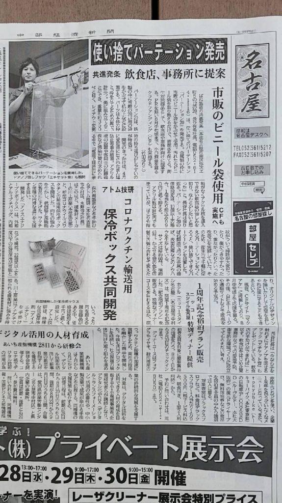 中部経済新聞名古屋版記事